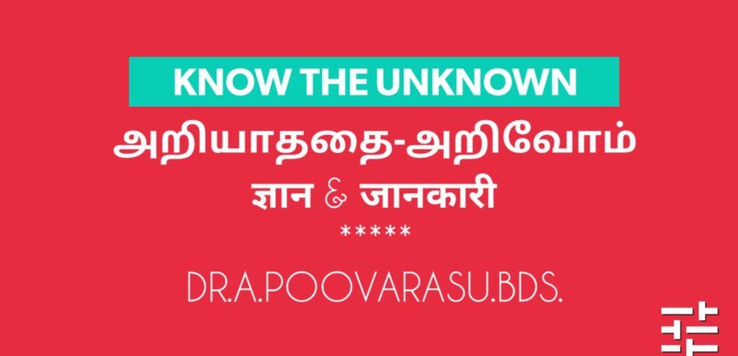Know the Unknown அறியாததை அறிவோம்